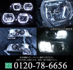 JZX100系チェイサー ツアラーV/S ドレスアップヘッドライト
