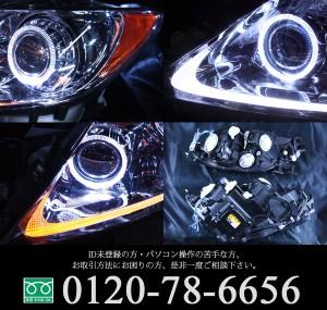 レクサス LS460前期 4連LEDイカリング&増設ホワイト・オレンジLED