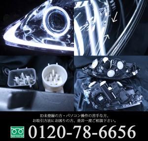 d-338-3-LS460-zenki-ikaLEDsideBK
