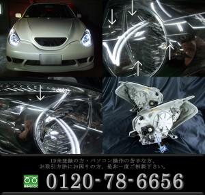 ★ヴェロッサ★高輝度白色LEDイカリング2連装&高輝度白色LED増発 レンズクリーニング・コーティング済み オーダー加工ドレスアップヘッドライト