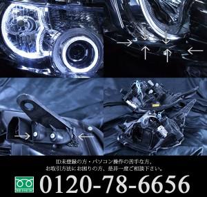 ★70 ヴォクシー 前期★高輝度白色LEDイカリング4連装&高輝度白色LED増発 レンズクリーニング・コーティング済み オーダー加工ドレスアップヘッドライト