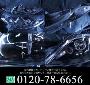 RR1・2・3・4 エリシオン後期 HID車用ドレスアップヘッドライト インナーブラック塗装&8連イカリング&LED増設 仕様