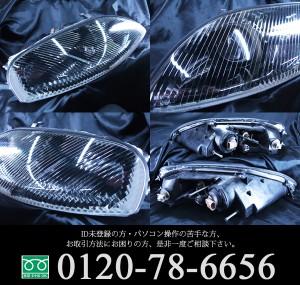 JZZ30/JZZ31/UZZ30/UZZ31/UZZ32 30系 ソアラ ブラック&サイドクリア ドレスアップヘッドライト