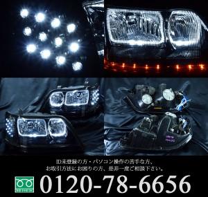 ★17 マジェスタ 前期後期★イカリング4連装&高輝度橙色LED&白色LED増設&インナーブラックアウト塗装仕様 レンズクリーニング・コーティング済み オーダーLED加工ドレスアップヘッドライト