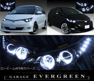 ACR/GSR 50W/55W エスティマ 前期 ドレスアップヘッドライト ブラック&4連白色イカリング&高輝度LED増設 仕様