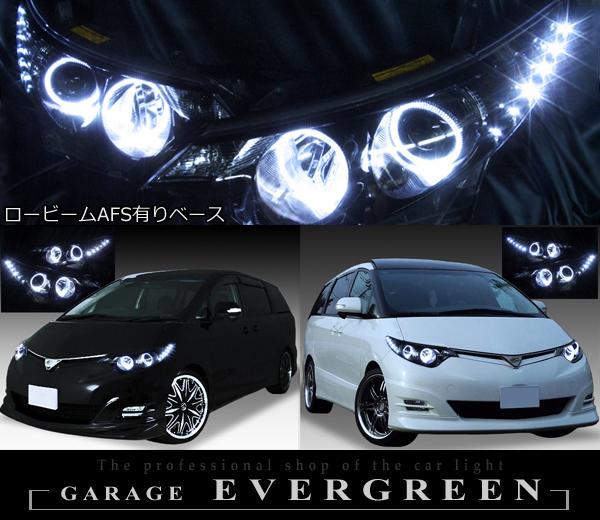 20/50エスティマ 前期 HID用 AFS 有純正ドレスアップヘッドライト 4連LEDイカリング&高輝度白色LED12発増設&インナーブラッククロム 仕様