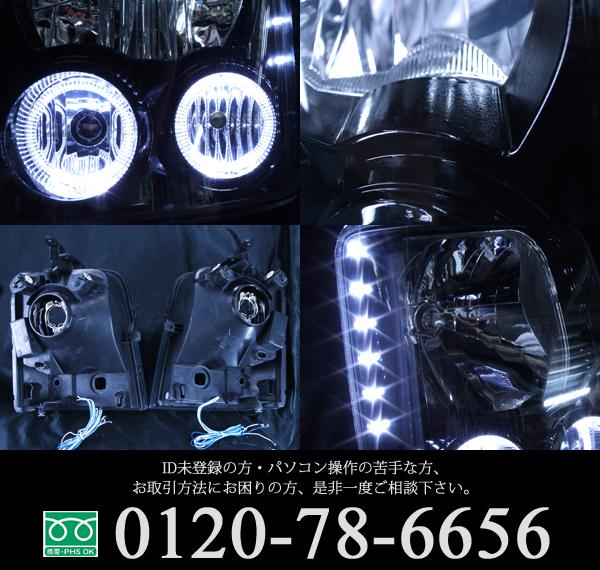 イカリング4連装&白色LED&インナーブラック仕様 <純正加工品 ドレスアップヘッドライト> DA64W エブリィワゴン ハロゲン車用