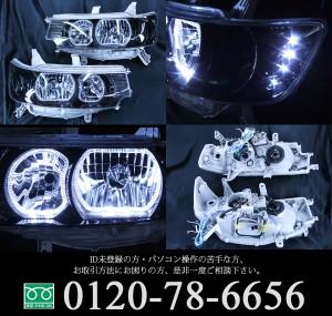 純正HID車用 タントカスタム L350S/L360S <限定色 インナーブラッククロム> 純正加工品 ブラック&4連白色イカリング&増設高輝度LED 仕様