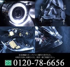 ACR/GSR 50W/55W エスティマ 中期/後期 HID車用 <メッキインナー ベース> 純正加工品 6連白色イカリング&増設LED仕様ヘッドライト