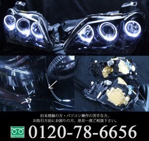 ブラック&高輝度白色LEDイカリング6連装 仕様 <限定色 インナーブラッククロム>純正加工品 120系 マークX 前期 ■HID車用■ ドレスアップヘッドライト