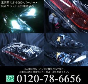 TZ50/PZ50/PNZ50 Z50ムラーノ ドレスアップヘッドライト <社外6000Kバーナー・純正バラスト付き> 純正加工品 ブラッククロム&高輝度LED16発&4連イカリング 仕様
