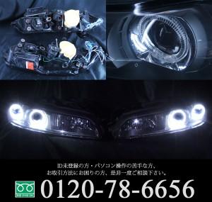 S15シルビア ドレスアップヘッドライト <純正HID バーナー・バラスト付> 純正加工品 白色高輝度LEDイカリング 仕様