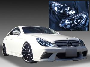 メルセデス・ベンツ W219 CLS350/CLS500/CLS550 <純正日本ディラー車ヘッドライト加工品 ASSY>純正HID付 限定色 インナー塗装ブラッククロム 仕様