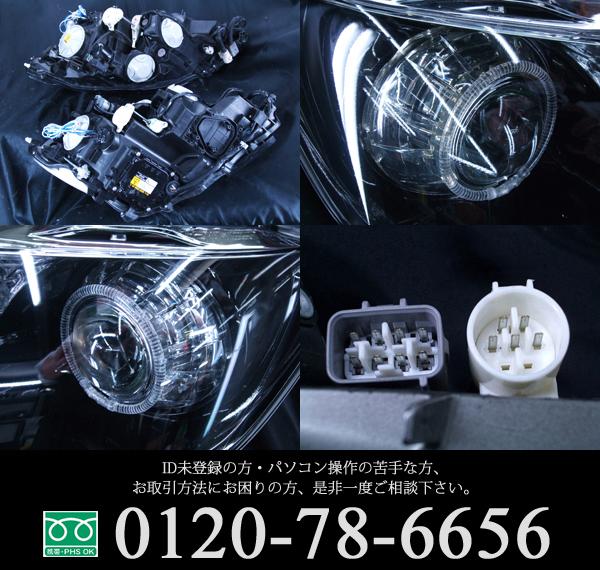 レクサス LS460 前期 ドレスアップヘッドライト <限定 インナーブラッククロム 仕様>純正加工品 4連イカリング&増設LED&サイドマーカー・インナーブラック