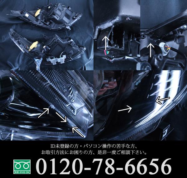 ZRR80G/ZRR85G/ZWR80G ノア 純正LEDロービーム車用 <ポジションLED 高輝度白色LED色変え済み> ポジションLED色替え&ブラッククロム&白色イカリング 純正加工品 ドレスアップヘッドライト