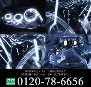 JZA80系 スープラ 前期 <限定色 インナーブラッククロム> 6連白色LEDイカリング&ブラッククロム 仕様 純正加工品 ドレスアップヘッドライト