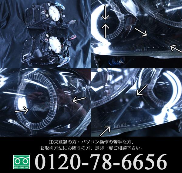 M35 ステージア 前期 <純正HID バーナー・バラスト付> ブラッククロム&高輝度LEDイカリング 純正加工品 ドレスアップヘッドライト