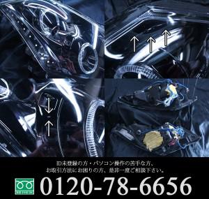 TZ50/PZ50/PNZ50 Z50ムラーノ 純正HID車用 <限定 白&橙LED ダブル増設 仕様> インナー塗装ブラッククロム&LED44発&4連イカリング 純正加工品 ドレスアップヘッドライト