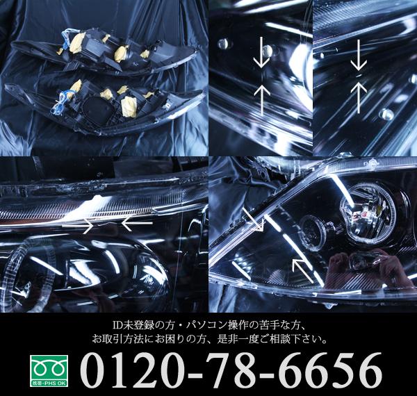 RR1・2・3・4 エリシオン後期 HID車用 <限定色 インナーブラッククロム> ブラック&8連イカリング&増設LED増設 仕様 純正加工品 ドレスアップヘッドライト