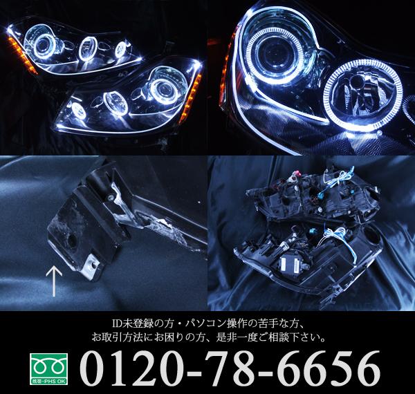 日産 Y50フーガGT HID用 車種別専用 純正ドレスアップヘッドライト 6連LEDイカリング&インナーブラッククロム&高輝度LED12発増設&LED発光Wアクリルイルミファイバー仕様