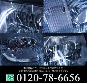 トヨタ 14アリスト UZS143/JZS147 全年式共通 車種別専用 純正ベース クリアヘッドライト