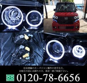 ホンダ JF1/JF2 N BOX カスタム 純正HID車用 HONDA N-BOX CUSTOM (2011.12- ) 純正ドレスアップヘッドライト 6連LEDイカリング&インナーブラッククロム 仕様