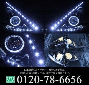 日産 Z34 フェアレディZ 純正HID車用 純正ドレスアップヘッドライト 2連LEDイカリング&高輝度白色LED48発増設&インナーフルブラッククロム