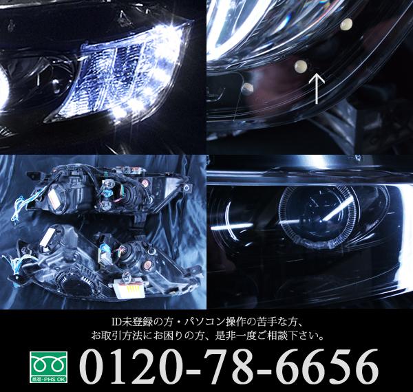 ホンダ RB1/2 オデッセイ 前期/後期 AFS有 純正HID車用 HONDA RB1/RB2 ODYSSEY 純正ドレスアップヘッドライト 4連LEDイカリング&高輝度白色LED12発増設&インナーブラッククロムv