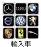 輸入車_edited-1