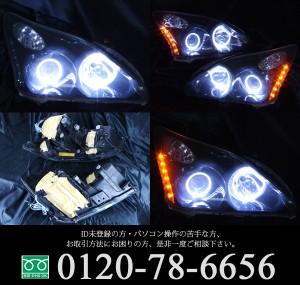 トヨタ 30系 ハリアー/ハリアーハイブリット 全年式 AFS有り車用 純正ドレスアップヘッドライト 4連LEDイカリング&超高輝度橙色LED16発増設&インナーブラッククロム