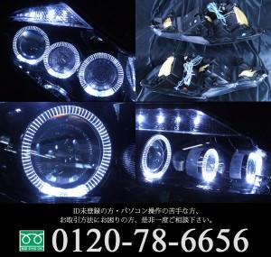 日産 Z51系 ムラーノ 純正HID車用 AFS無し車用 純正ドレスアップヘッドライト 6連LEDイカリング&超高輝度白色LED14発増設&サイドマーカーブラック
