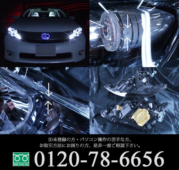 レクサス 10系 HS 250h 前期 LEDロービーム車用 純正ドレスアップヘッドライト 6連LEDイカリング&サイドマーカーブラッククロム