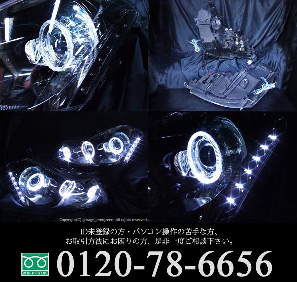 日産 Y50フーガ 250GT 前期 純正ハロゲンロービーム車用  純正ドレスアップヘッドライト 6連LEDイカリング&超高輝度白色LED12発増設&インナー/サイドマーカー フルブラッククロム