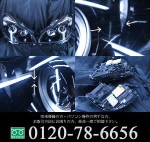 メルセデス・ベンツ W219 CLS350/CLS500/CLS550 純正ドレスアップヘッドライト インナー塗装 ブラッククロム