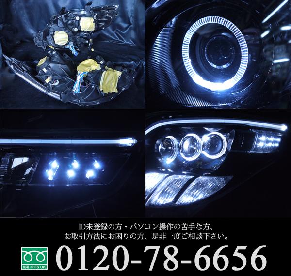 トヨタ 20W系/25W系 アルファード/アルファードハイブリッド 前期/後期共通 AFS無し車用 純正ドレスアップヘッドライト 純正ドレスアップヘッドライト 8連LEDイカリング&超高輝度白色LED20発増設&3連LSプロジェクターインストール&LEDアクリルイルミファイバー&インナーブラッククロム