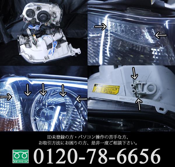 トヨタ 17系クラウン アスリート 前期・後期 17アスリート系全年式適合 純正ドレスアップヘッドライト 4連白色LEDイカリング&高輝度白色LED14発増設&インナーブラッククロムトヨタ 17系クラウン アスリート 前期・後期 17アスリート系全年式適合 純正ドレスアップヘッドライト 4連白色LEDイカリング&高輝度白色LED14発増設&インナーブラッククロム
