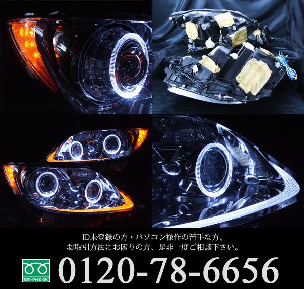 レクサス LS460 前期 前方・後方プリクラッシュ搭載車用 純正ドレスアップヘッドライト 4連LEDイカリング&サイドマーカー内LED12発増設&高輝度白色LED24発増設&高輝度橙色LED24発増設