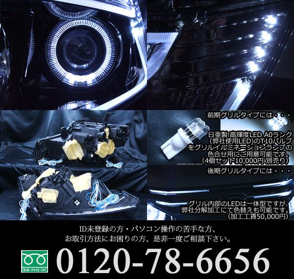 ホンダ RKステップワゴン 後期 純正HID車用  純正ドレスアップヘッドライト 白色LEDイカリング&超高輝度白色LED増設&LEDアクリルイルミファイバー&ポジション部ラインLED白/橙色替え