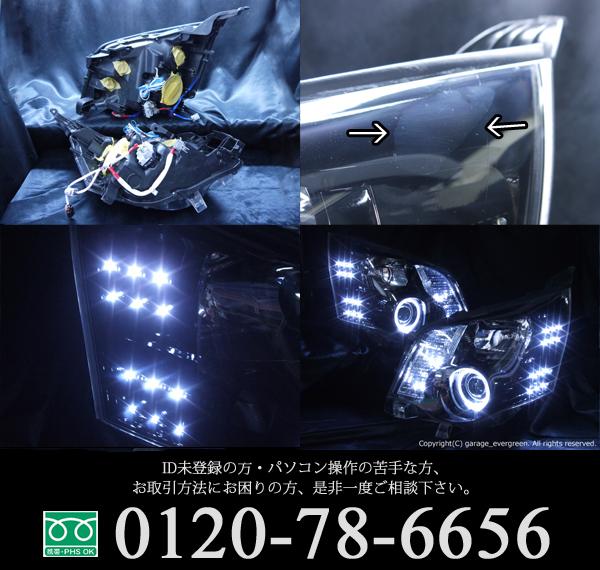 トヨタ 70系 ノア 後期 純正HID車用 純正ドレスアップヘッドライト LEDイカリング&超高輝度白色LED36発増設&インナーブラッククロム