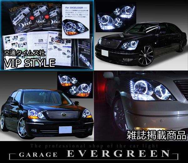 トヨタ 30系 セルシオ 前期 ヘッドランプユニット 純正ドレスアップヘッドライト 4連LEDイカリング&高輝度白色LED24発増設