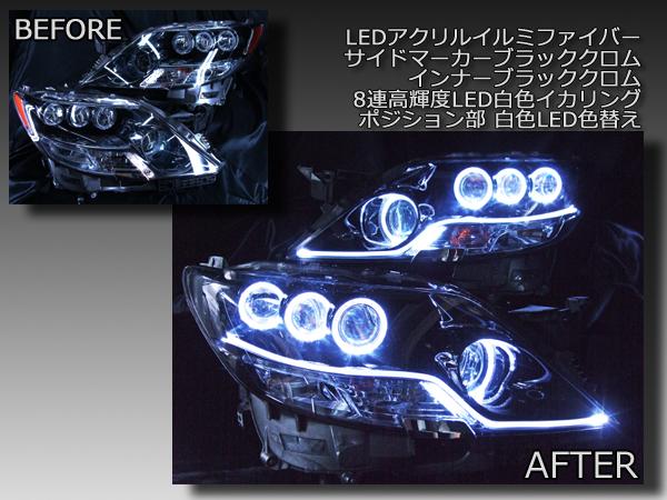 レクサス LS600h/LS600hL 前期(前方/後方プリクラッシュ有り車用) 純正ドレスアップヘッドライト 8連高輝度白色LEDイカリング&純正ポジションLED色替え&LEDアクリルイルミファイバー&インナーブラッククロム