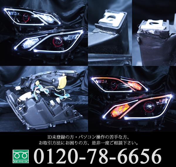 トヨタ 210系クラウン AFS有り車用 純正ドレスアップヘッドライト ラインポジション白/橙LED色替え&ウィンカー内部白LED増設&LEDアクリルイルミファイバー&インナーブラッククロム&レッドアイプロジェクター