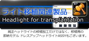 移植ASSYライトボタンのコピー