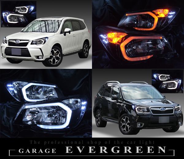 スバル SJ系 フォレスター 純正HID車用 純正ドレスアップヘッドライト 白/橙2色切換えLEDポジション&高輝度白色LED14発増設&インナーブラッククロム