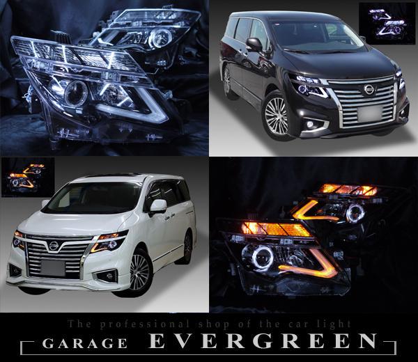日産 E52系 エルグランド後期 純正LED車用 純正ドレスアップヘッドライト LEDイカリング&純正LEDポジション部 白/橙LED色替え&高輝度白色LED12発増設&インナーブラッククロム