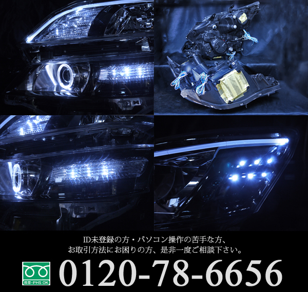 トヨタ ヴェルファイア AFS無しモデル 前期・後期共通 純正ドレスアップヘッドライト 超高輝度LEDイカリング&超高輝度白色LED24発増設&LEDアクリルイルミファイバー