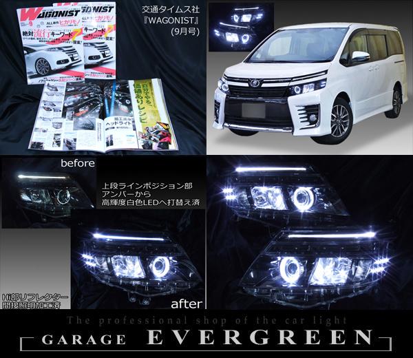 トヨタ ZZR80系 ヴォクシー 前期 純正LEDロービーム車用 純正ドレスアップヘッドライト LEDイカリング&高輝度白色LED12発増設&Hi部間接照明&純正ラインLEDポジション 白色LED打替え