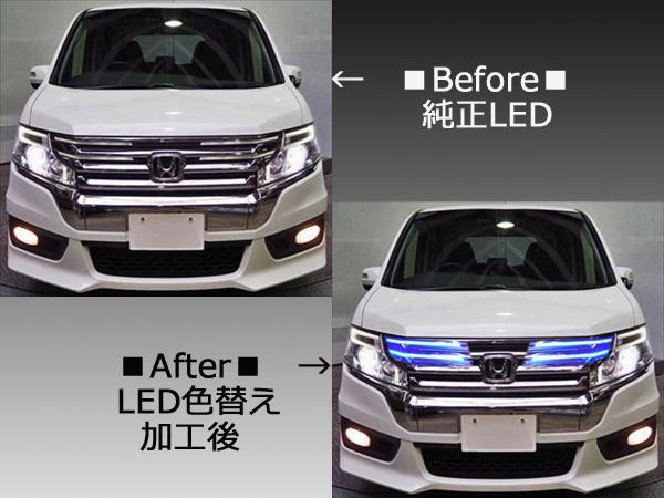 ホンダ RKステップワゴン 後期 純正グリル&グリル内イルミLED グリル内LED 青色LEDへ打ち替え 加工済み