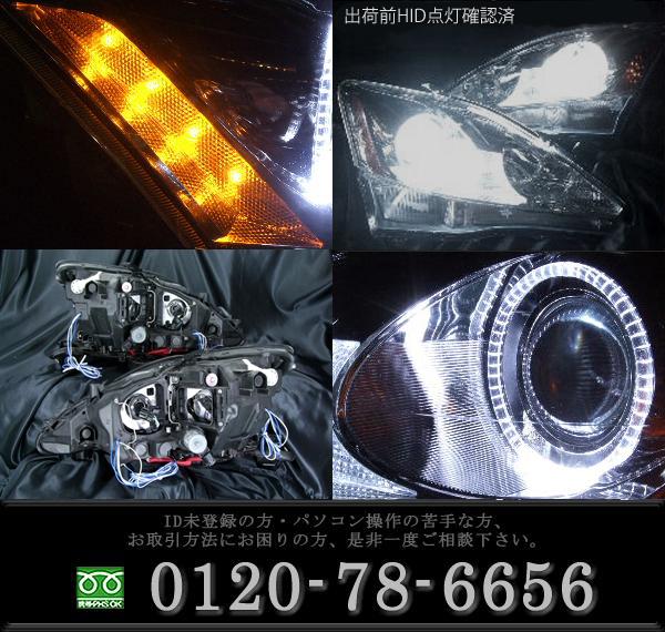 レクサス ISLEDイカリング&サイドLED ヘッドライト