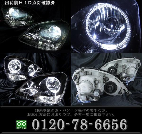 現物加工 30 セルシオ 前期 LEDイカリング&インナーブラック塗装 ドレスアップヘッドライト